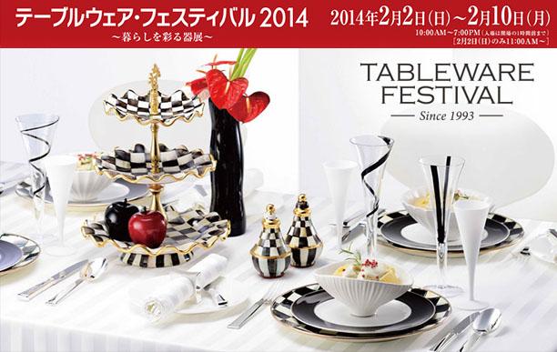 テーブルウェアフェスティバル2014_b0142303_21372835.jpg