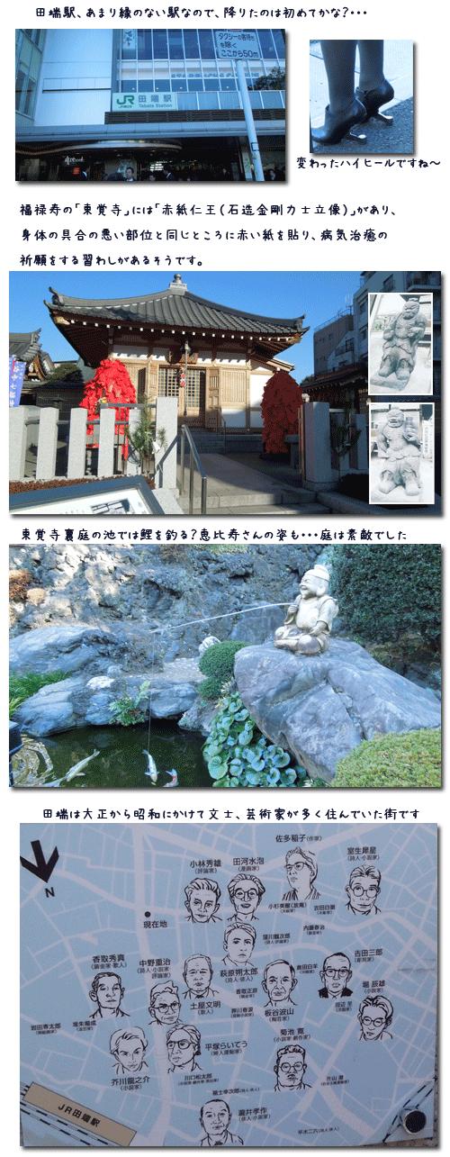 谷中七福神巡り_c0051105_01021399.png