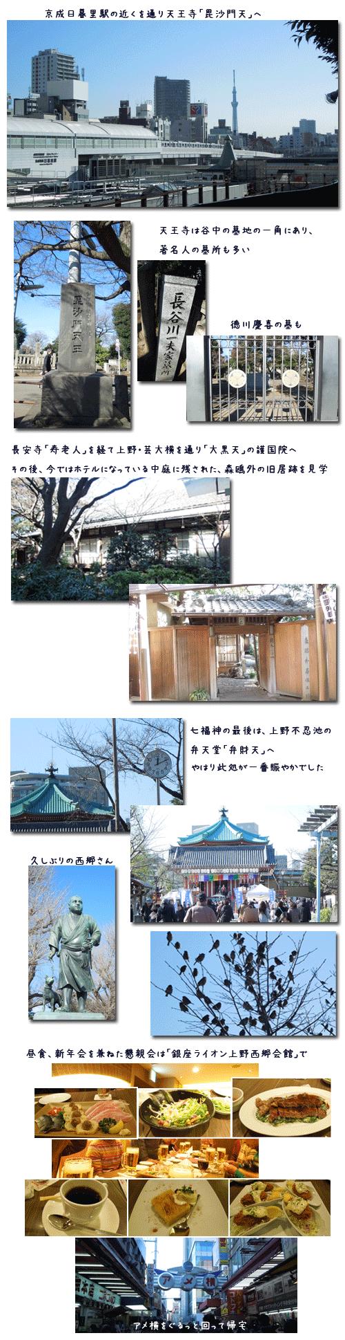 谷中七福神巡り_c0051105_01050220.png