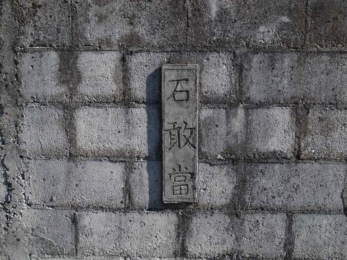 慶良間の石塀_d0147406_1055825.jpg