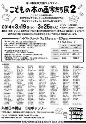 三月のチャリティー展と27日からの尼崎展_e0239908_0245687.jpg
