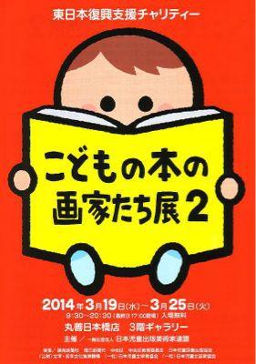 三月のチャリティー展と27日からの尼崎展_e0239908_0245871.jpg