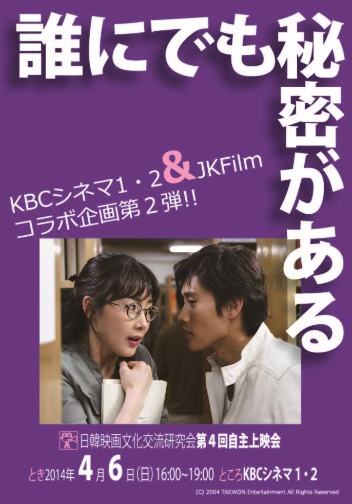 日韓映画文化交流研究会HP更新_f0027009_22485099.jpg