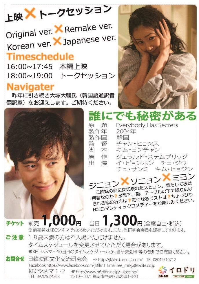 日韓映画文化交流研究会HP更新_f0027009_22491831.jpg
