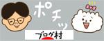 にほんブログ村 犬ブログ 日本スピッツへ
