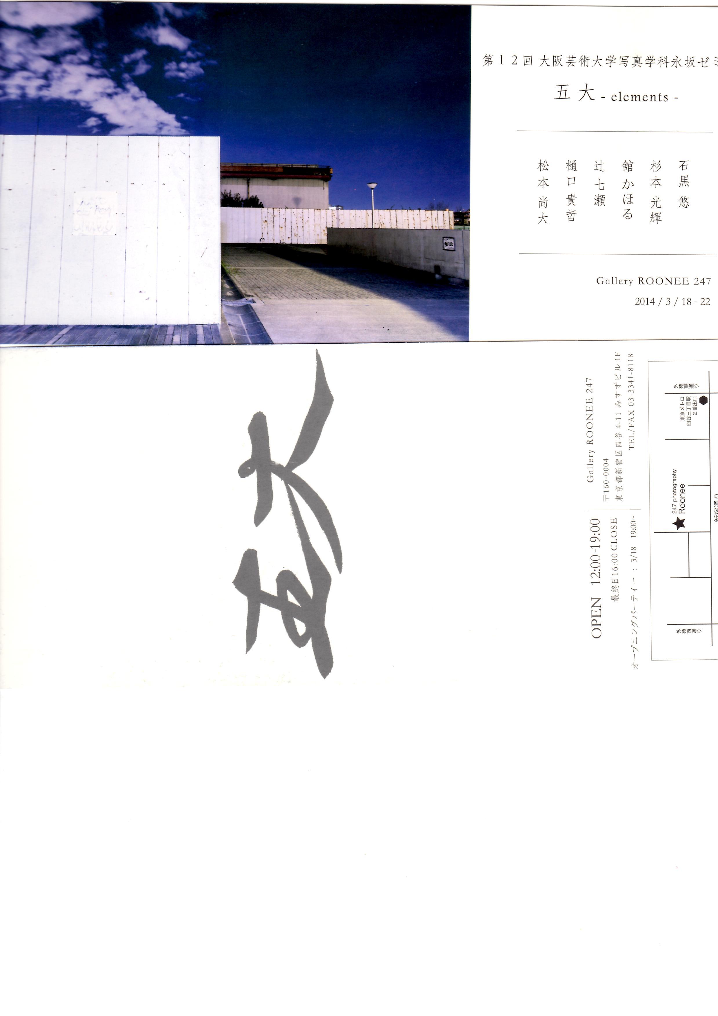 永坂ゼミ展_a0056025_0191012.jpg