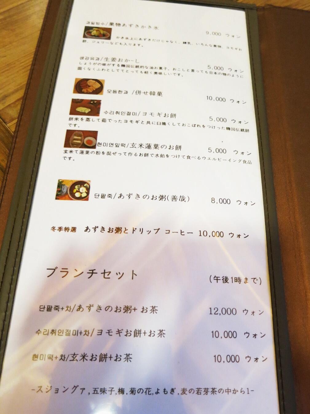 X\'mas in Seoul ⑪仁寺洞・伝統茶カフェでタンパッチュ♪_f0236260_0312082.jpg