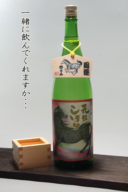 日本酒を撮る_a0267861_9391719.jpg