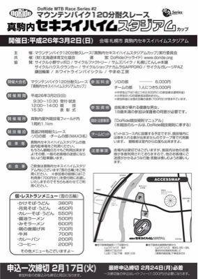 真駒内セキスイハイムスタジアムカップ_d0197762_1662666.jpg