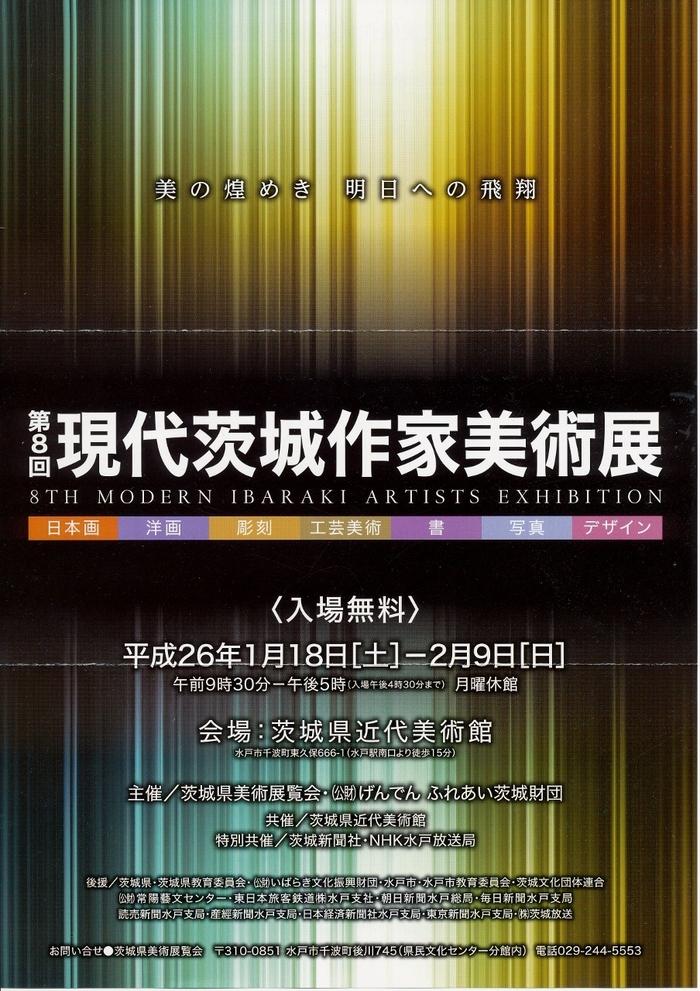 14年1月26日・近代美術館_c0129671_17304673.jpg