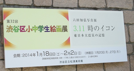 六田知弘写真展「3.11 時のイコン 東日本大震災の記憶」_d0183174_8292228.jpg