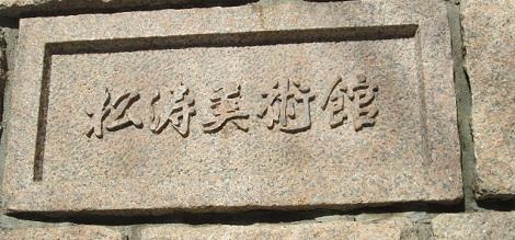 六田知弘写真展「3.11 時のイコン 東日本大震災の記憶」_d0183174_829734.jpg