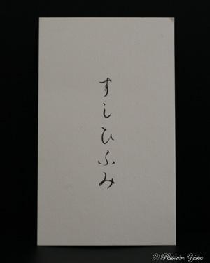 すし ひふみ_c0138180_19511145.jpg