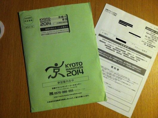 京都マラソンからの挑戦状_f0310282_15554348.jpg