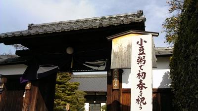 小豆粥で初春を祝う_a0131787_123577.jpg