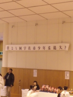宇佐市少年柔道大会_b0172494_8231257.jpg