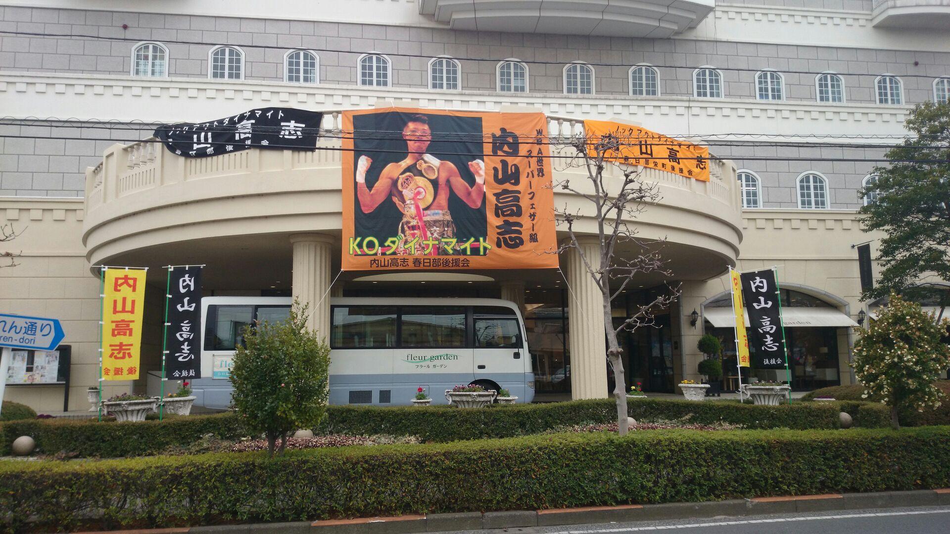 内山さん&春日部後援会のお話_f0192306_23192951.jpg