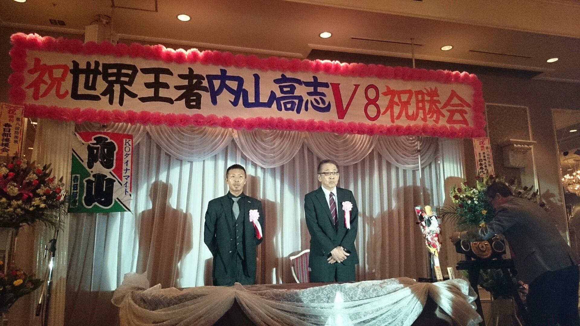 内山さん&春日部後援会のお話_f0192306_23202383.jpg
