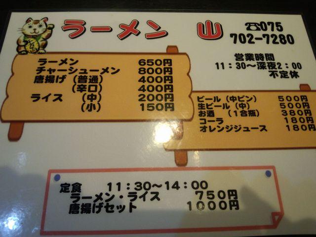 チャーシュー麺@ラーメン山_a0117520_2325986.jpg