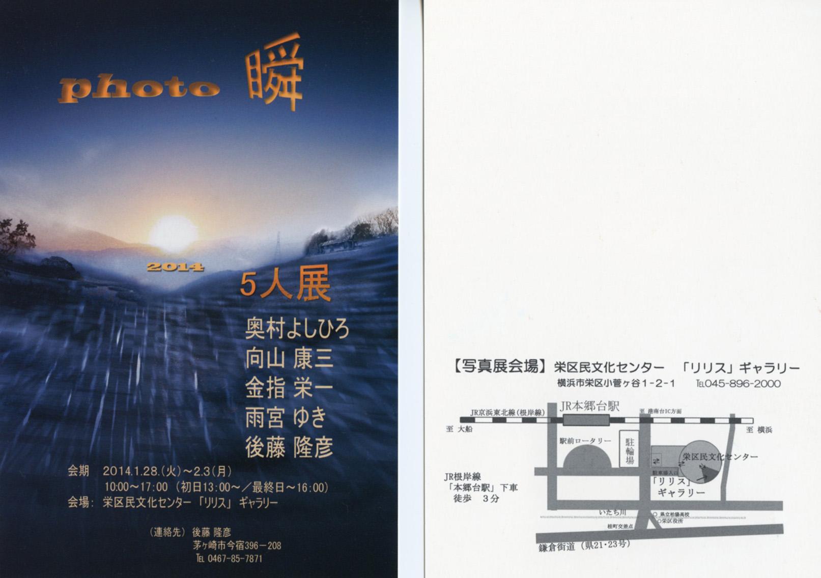 poto瞬_d0236727_1113489.jpg