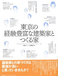 東京の経験豊富な建築家とつくる家_a0147436_1933787.jpg