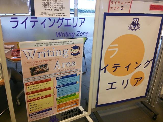 2014.1.25 第10回 関西大学FDフォーラムに参加_f0138645_6231093.jpg