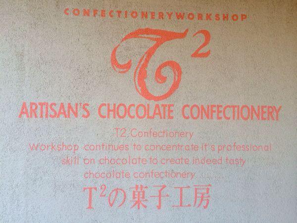 T2の菓子工房 ハーバー店_e0292546_20402925.jpg