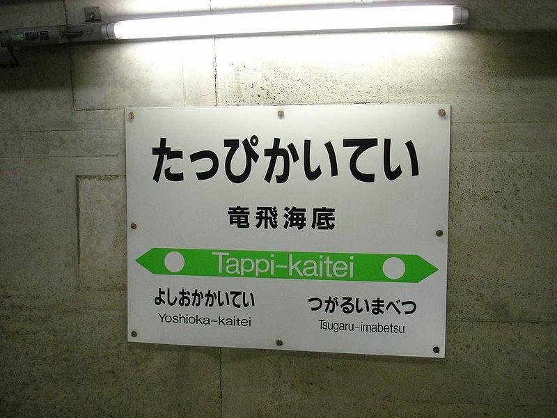 函館へ_c0112559_95676.jpg