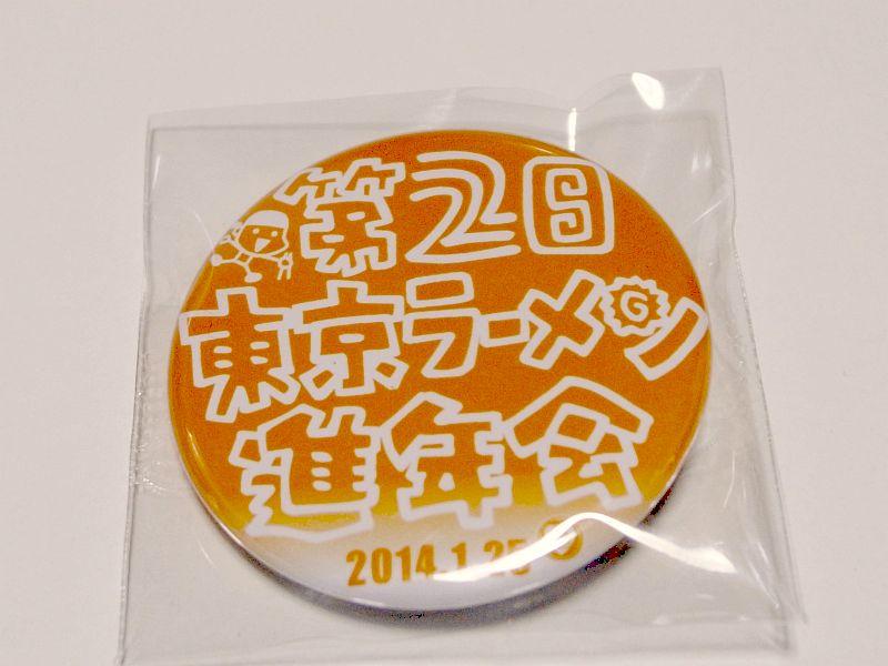 第二回 東京ラーメン進年会_e0220163_17210183.jpg