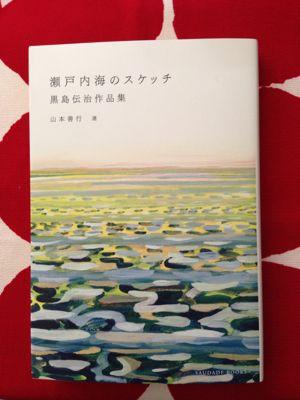 瀬戸内海のスケッチ_d0018868_1458180.jpg