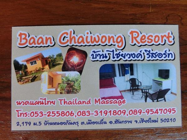 Baan Chaiwong Resort_a0199979_18281677.jpg