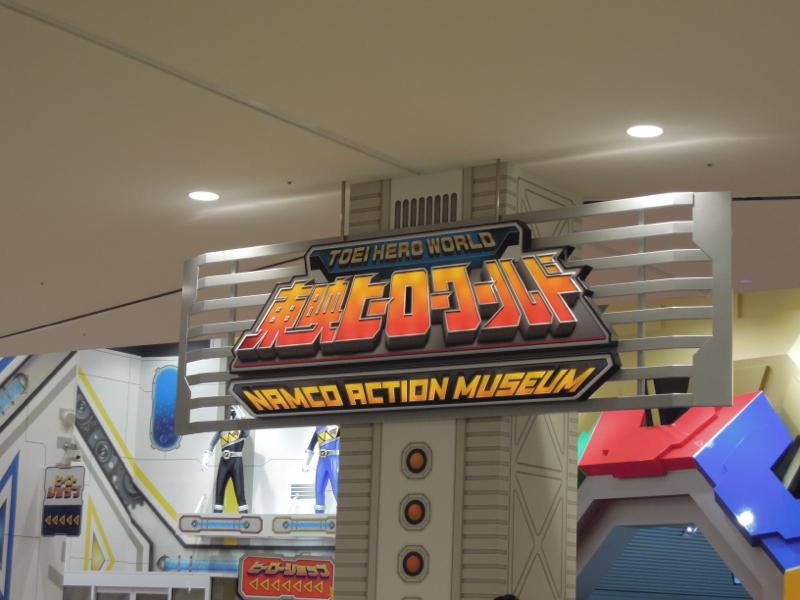 東映ヒーローワールドに行って来ました!_e0030586_11335098.jpg