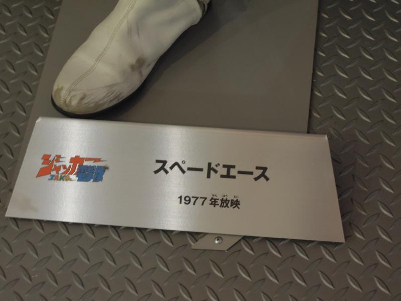 東映ヒーローワールドに行って来ました!_e0030586_11335628.jpg