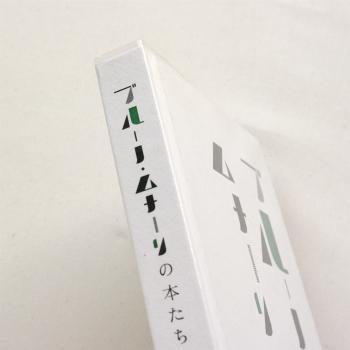 #004 ブルーノ・ムナーリの本たち_e0200305_107046.jpg