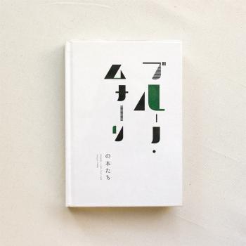#004 ブルーノ・ムナーリの本たち_e0200305_1085230.jpg