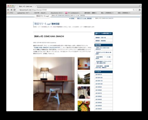 【掲載情報】別荘リゾート.net_f0201310_1140650.png