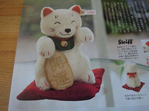 シュタイフ社の招き猫ぬいぐるみ_e0116211_10443436.jpg