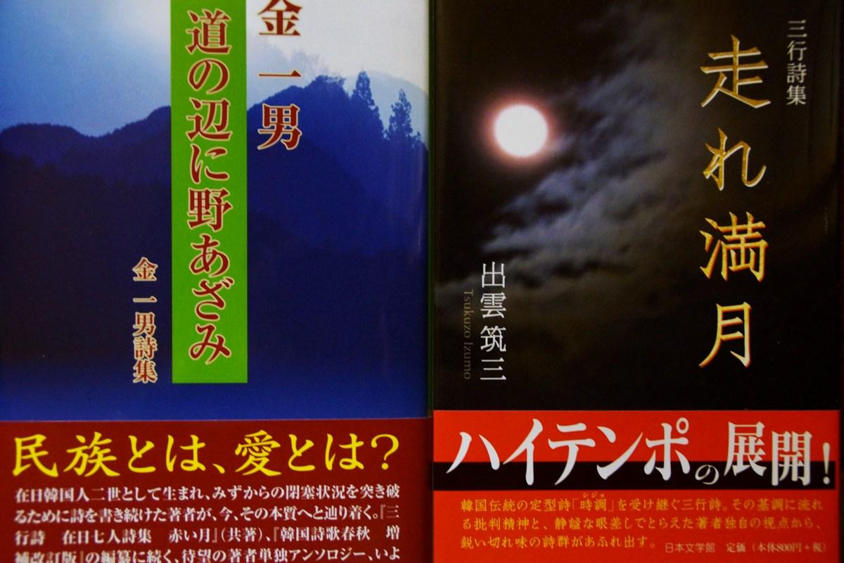 金一男さんの詩集「道の辺に野あざみ」と出雲筑三さんの三行詩集「走れ満月」_f0006713_00291657.jpg
