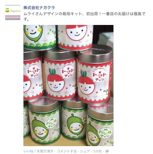 栽培キット缶 ニューアイテム出荷したという連絡あり。_a0039720_122777.png