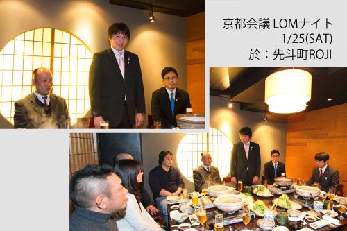 京都会議_c0324041_15344015.jpg