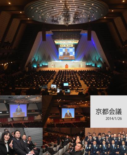 京都会議_c0324041_15344387.jpg