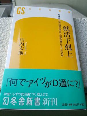 『就活下剋上』見本が到着しました。_f0138645_1515145.jpg