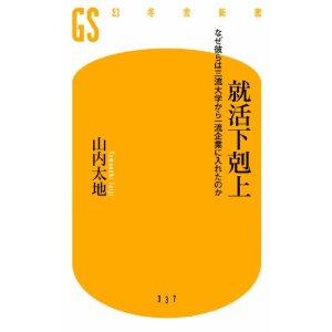 【幻冬舎新書】『就活下剋上』1月30日発売!_f0138645_8151297.jpg
