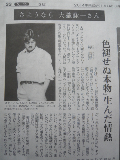 大瀧詠一の画像 p1_25