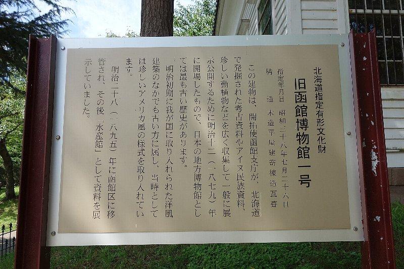 旧函館博物館1号_c0112559_11423219.jpg