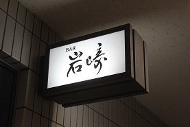 呉で頑張る 安浦の元気びと ~岩崎さん~_e0175370_17224119.jpg