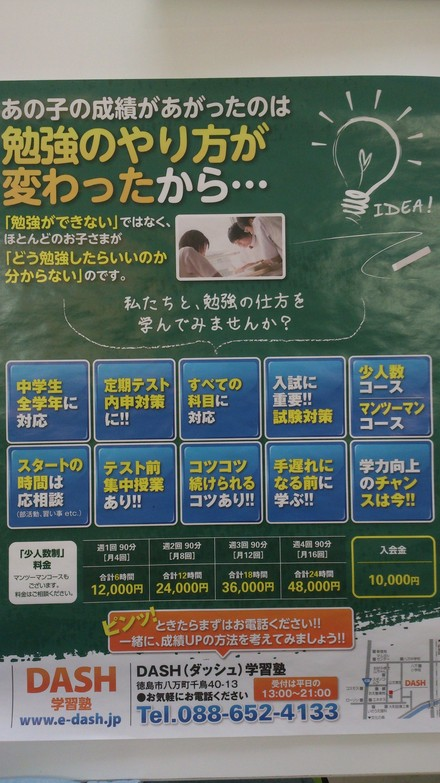 DASH(ダッシュ)学習塾_f0172281_15264552.jpg