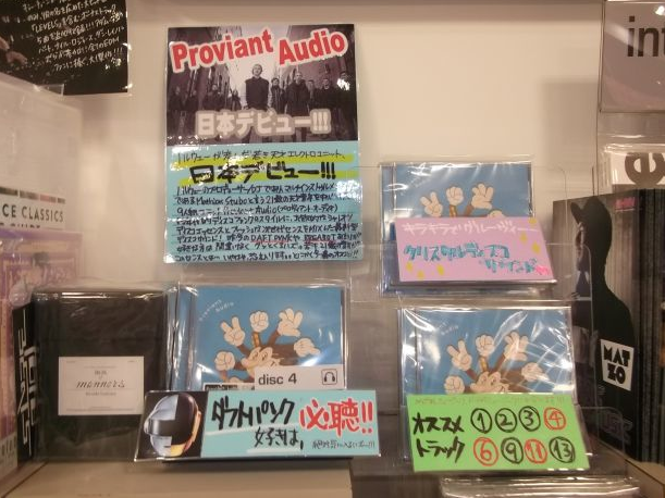 PROVIANT AUDIO / DRIFT DAYS & DISCO NIGHTS/CD(FLAKES0-89)NOW ON SALE(NEW PV公開!更新6/2)_a0087389_2161148.png