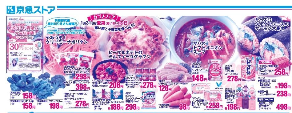 本発売日と京急カゴメキャンペーンと弁当_b0171098_8222657.jpg