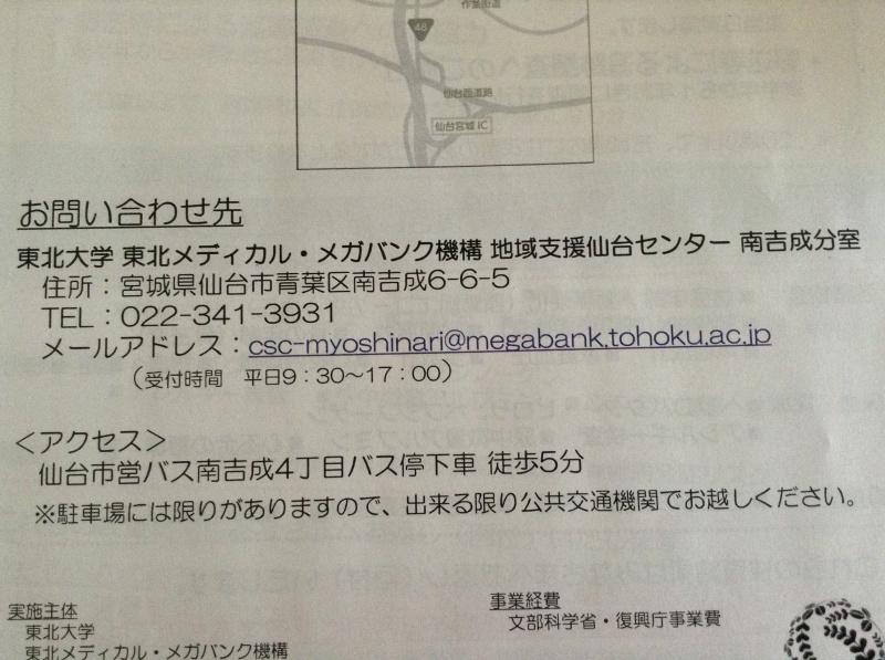 健康調査に行って来ました_f0251010_10161881.jpg